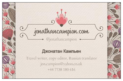 jonathan campion