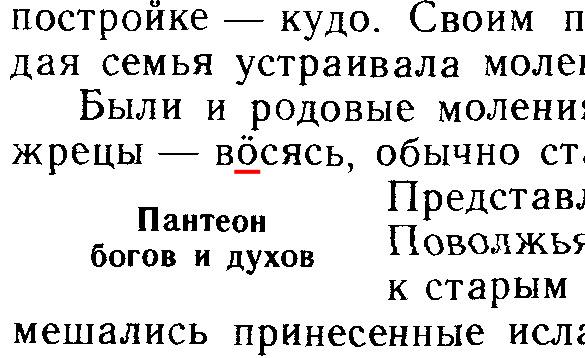 The Russian Text Along With 55